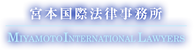MIYAMOTO INTERNATIONAL LAWYERS